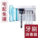口腔家庭組紫外線牙刷消毒器/消毒器盒/牙刷消毒架/牙刷消毒盒