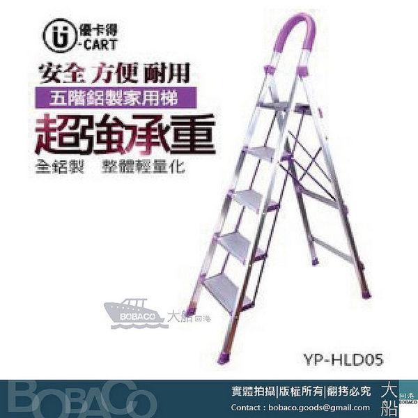 【5階 D型鋁梯】五階梯 摺疊梯 人字梯 梯子 家用梯 A字梯 鋁製梯 五金工具 大船回港