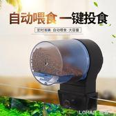魚缸投食器智慧電子定時定量自動喂魚器水族箱機械餵食器金魚錦鯉 樂活生活館