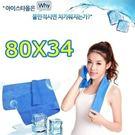 冰涼巾(大)【RS348】