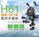 【福笙】Hawk H61 機車 / 自行車 兩用手機架 19-HCM610 BK