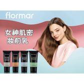 Flormar 女神肌密妝前乳(35ml) 毛孔隱形/水潤提亮/長效控油 多款可選【小三美日】
