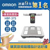 OMRON 歐姆龍 HBF-375 體重體脂計 (另售 HBF-701) 送輪胎造型工具組