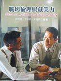 【書寶二手書T7/大學商學_XBN】職場倫理與就業力_邱茂城