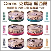 *King Wang*【12罐組】紐西蘭CERES克瑞斯》天然無穀貓用寵物主食餐罐 90g