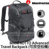 MANFROTTO 曼富圖 Advanced Travel Backpack 灰色 專業級旅行後背包 (0利率 免運 公司貨) 相機包 MB MA-TRV-GY
