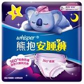 好自在熊抱安睡褲L x 2片【愛買】