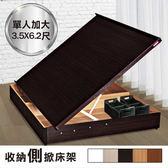 ASSARI-(胡桃)收納側掀床架(單大3.5尺)