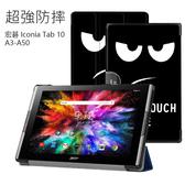 Acer 宏碁 Iconia Tab 10 A3-A50 平板電腦保護套 保護殼 超薄皮套 防摔外殼 三折 彩繪卡斯特