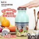 歌林萬用食物調理機KJE-HC500...