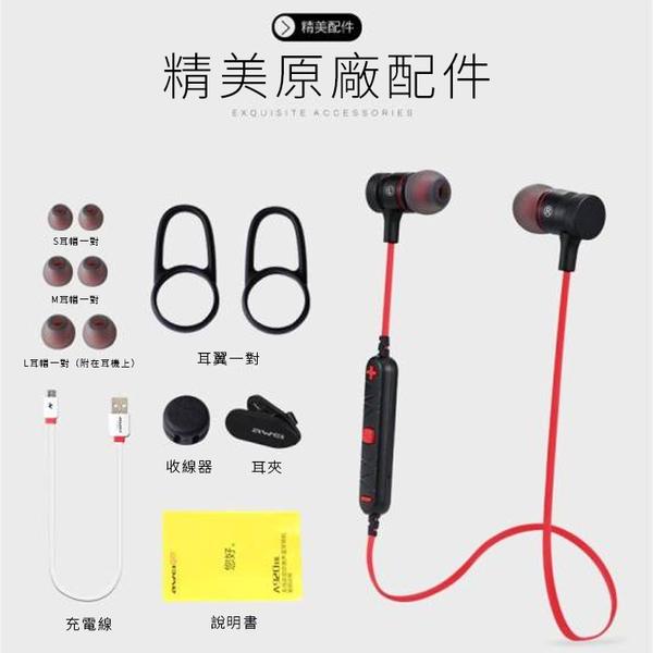 限時特價 AWEI A920BL磁吸運動藍芽耳機 免運 公司貨 運動耳機 無線 防脫落 交換禮物 iPhoneXS/8 [ WiNi ]