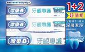 歐樂B牙齦專護牙膏1+2超值組(120g 1入+40g 2入)
