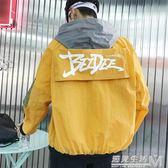 夏季薄款連帽夾克男士個性外衣服韓版潮流寬鬆休閒防曬外套秋  遇見生活