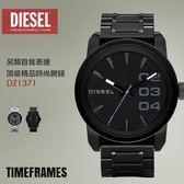 【人文行旅】DIESEL | DZ1371 頂級精品時尚男女腕錶 TimeFRAMEs 另類作風 46mm 設計師款
