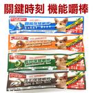 ◆MIX米克斯◆關健時刻.鴨肉保健嚼棒12g 單支包裝【四種口味】超好吃,是肉乾也是保健品