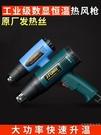 熱風槍熱縮汽車貼膜烤槍熱風機數顯工業電風槍手機維修大功率風筒【快速出貨】