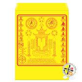 消業障火供紙100張10公分套組 + 熄滅病痛身體健康(白)香包 4包【 十方佛教文物】