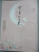 【書寶二手書T3/一般小說_BS3】雲畫的月光(卷一)_初月_尹梨修