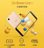 零利率【華碩ASUS ZenFone Live (L1) (ZA550KL) 1GB/16GB】5.5 吋全螢幕美型機/臉部解鎖 雙卡雙待