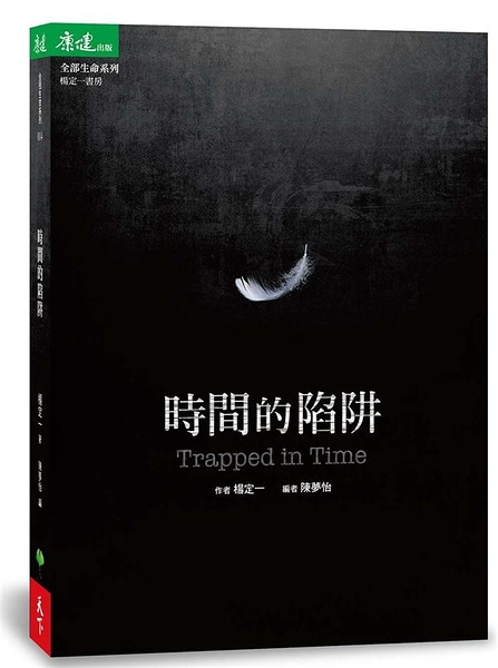(二手書)時間的陷阱 Trapped in Time