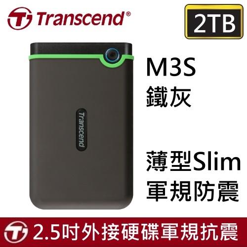 【免運費+贈收納袋】創見 2TB 外接硬碟 行動硬碟 2T 25M3S 2.5吋 USB3.1 軍規防震/防摔/薄型(Slim)(鐵灰)x1