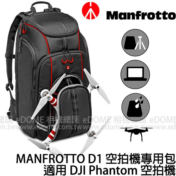 MANFROTTO Drone Backpack D1 (24期0利率)