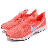 Nike 慢跑鞋 Air Zoom Pegasus 35 橘 藍 飛馬 透氣工程網面 氣墊避震 男鞋【PUMP306】 942851-600