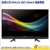 含運 台灣三洋 SANLUX SMT-32MA3 LED背光 液晶電視 32吋 公司貨 內建數位影音 含視訊盒