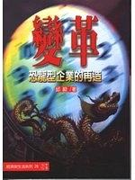 二手書博民逛書店 《變革恐龍型企業的再造》 R2Y ISBN:9578398352│邱毅