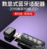 藍芽適配器-USB藍芽音頻接收器5.0轉換響功放汽車載FM播放有線耳機適配器 提拉米蘇