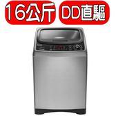 大同TATUNG 【TAW-A160DB】16公斤 變頻洗衣機