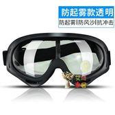 騎行眼鏡 防風沙山地車運動眼鏡自行車戶外跑步太陽鏡男摩托車 2色