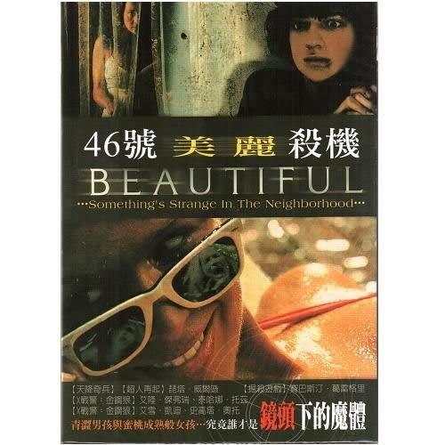 46號美麗殺機 DVD (購潮8)