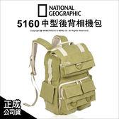 國家地理 National Geographic NG 5160 探險家系列 Earth Explorer 雙肩後背相機包 ★24期免運★ 薪創
