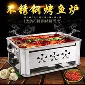 烤魚爐加厚不銹鋼家用商用碳烤爐酒精爐木炭爐架長方形燒烤烤魚盤
