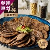 家購網嚴選 香滷牛腱切片調理即食包x4包(300g/包) 真空包裝【免運直出】