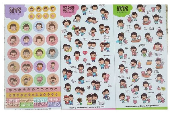 【想購了超級小物】韓國貼紙-童真年代6張一套 / 透明裝飾貼紙 / 文具辦公用品 /  創意小物