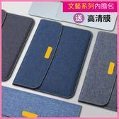內膽包 文藝ipad pro10.5保護套 蘋果平板收納包 筆電包 ipad4/3/2 牛仔包 收納袋 e起購