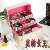 大容量化妝箱包 多功能便攜小號洗漱品收納盒多層化妝箱手提 BF9843【花貓女王】