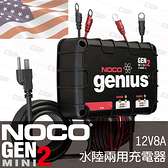 NOCO Genius GENM2 mini水陸兩用充電器 /發電機 遊艇 拖車 船舶  船充電器 IP68防水 12V