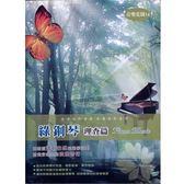 音樂花園-綠鋼琴(理查篇)CD (10片裝)