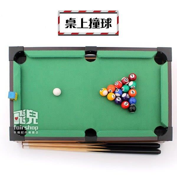 【飛兒】桌上撞球檯 台球 小型撞球桌 桌球 玩具 派對遊戲 團康 親子遊戲 過年遊戲 134 B1.5-3