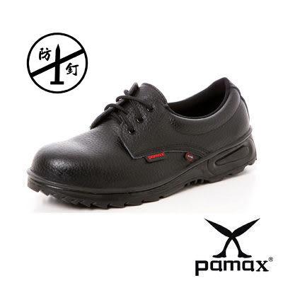 【PAMAX 帕瑪斯】 ★防穿刺安全鞋★頂級皮革製鋼頭工作鞋※ P101A01男女