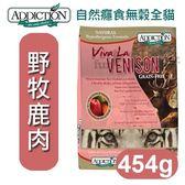 [寵樂子]《紐西蘭Addiction》WDJ推薦 - 鹿肉無穀貓配方454g / 貓飼料