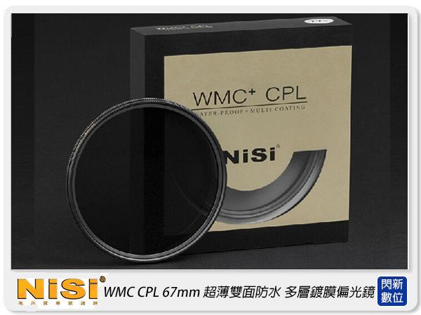 【24期0利率,免運費】NISI 耐司 WMC+ CPL 偏光鏡 67mm 超薄雙面多層防水鍍膜 抗油污(67)同WRC