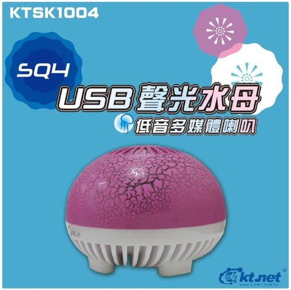 新竹【超人3C】QELF 聲光水母低音多媒體喇叭 多功能導向 加重低音膜設計 七彩呼吸慢閃燈