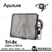 補貨中 Aputure Tri-8C 旗艦級LED攝影燈 艾蒙拉Amaran系列 可調色溫 2300~6800K 888顆燈珠 CRI95+高演色性