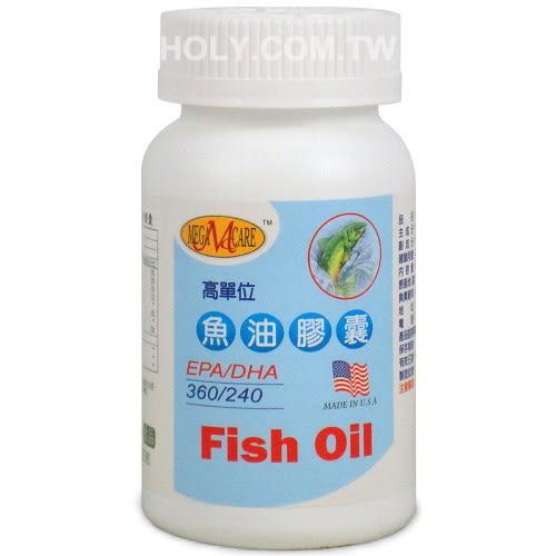 美國深海魚油(加強保健)1600mg/60粒【美天健】(一次買6瓶再加送1瓶)