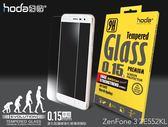 HODA 好貼 Zenfone3 ZE552KL 2.5D 0.15mm 9H 強化玻璃貼 鋼化玻璃 半版 邊緣 抗刮