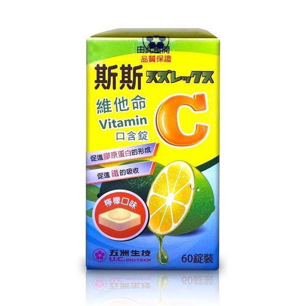 斯斯 維他命C 口含錠 (檸檬口味) 60錠/瓶 專品藥局【2014203】